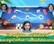 Why have ไพ่แคง games become so popular?